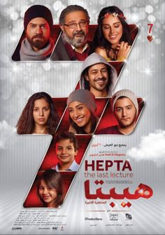 Hepta (هيبتا): The Last Lecture