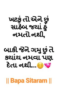 Swag Quotes, Babe Quotes, Superb Quotes, My Love Poems, Moral Stories, Gujarati Quotes, Message Quotes, Good Thoughts, People Quotes