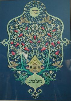 Jewish Papercut Mazl Tov 25, jewish gifts, paper goods, judaica, handmade, unique gifts. $190.00, via Etsy.