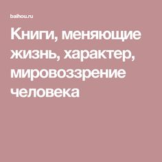 Книги, меняющие жизнь, характер, мировоззрение человека Good Books, Books To Read, What To Read, Good To Know, Insight, Psychology, Knowledge, Good Things, Awesome Things