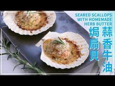 蒜香牛油焗扇貝