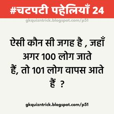 50 Hindi Paheliyan, Best Colletion of Hindi Paheliyan Download With Pictures Common Sense Questions, True Love Status, Kuch Kuch Hota Hai, Riddles, Puzzle, Dreams, Pictures, Photos, Puzzles
