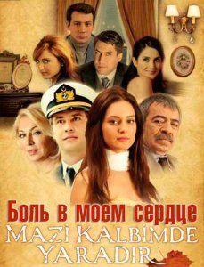 Турецкие сериалы на турк синема смотреть онлайн бесплатно на русском фото 515-106