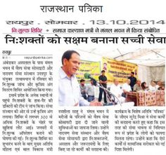 Narayan Seva Sansthan organized free disability diagnosis and equipment distribution camp in Alwar, where 300 disabled people get benefits. Smt. Ramshila Sahu is the Cabinet Minister of Women & Child Development and Social Welfare Department has praised this ngo for doing such social activity.  #FreeDiagnosisCamp #JoinNarayanSeva