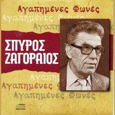 http://www.music-bazaar.com/greek-music/album/868522/AGAPIMENES-FONES/?spartn=NP233613S864W77EC1&mbspb=108 ΖΑΓΟΡΑΙΟΣ ΣΠΥΡΟΣ - ΑΓΑΠΗΜΕΝΕΣ ΦΩΝΕΣ (2006) [Modern Laika] # #ModernLaika