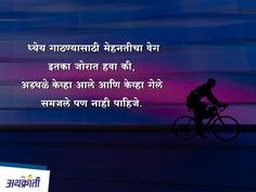 सुप्रभात... बदला तुमचे विचार, बदला तुमचे आयुष्य! #सुविचार #मराठी #Marathi #quote #suvichar #FridayMotivation Daily Inspiration Quotes, Daily Quotes, Great Quotes, Love Quotes, Inspirational Quotes, Motivational, Running Quotes, Sport Quotes, Cute Couples Kissing