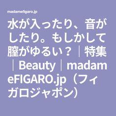 水が入ったり、音がしたり。もしかして膣がゆるい? 特集 Beauty madameFIGARO.jp(フィガロジャポン)