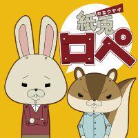 「紙兎ロペ」憎めないキャラクターとしゃべりのシュールさが最高♪ 左が「ロペ」、右は「アキラ先輩」で二人とも高校生(笑)。 アキラ先輩、高3です!「えっ?マジっすか?(by ロペ)」ww