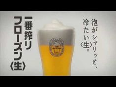 Mr Whippy-tastic: Japanese brewery Kirin have come up with a solution to the beer-drinkers summer problem of a warm brew: a drink which is served with a frozen foam head, served from an ice cream-style vending machine.