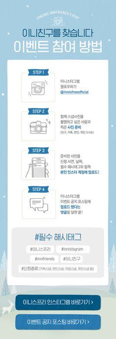 인스타그램 제주스냅 Web Design, Mall Design, Pop Art Design, Event Design, Creative Poster Design, Creative Posters, App Promotion, Korea Design, Event Banner
