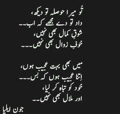 Read and love Urdu Ghazal by Sad Poetry in Urdu, Sad Poetry in Roman English. Poetry Quotes In Urdu, Best Urdu Poetry Images, Love Poetry Urdu, Urdu Quotes, Qoutes, Libra Quotes, Nice Poetry, Image Poetry, Love Romantic Poetry