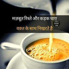Tea Lover Quotes, Chai Quotes, Food Quotes, Dosti Quotes In Hindi, Hindi Quotes On Life, Friendship Quotes, Life Quotes, Barish Quotes, Sayri Hindi Love