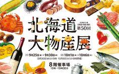 北海道 物産展 - Google 検索