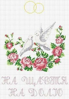 Ring pillow with roses and doves - free cross stitch patterns crochet knitting amigurumi Just Cross Stitch, Cross Stitch Flowers, Counted Cross Stitch Patterns, Cross Stitch Embroidery, Embroidery Patterns, Minnie Baby, Wedding Cross Stitch, Cross Stitching, Needlework