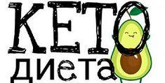 Кето диета - ketogenic.ru Diet Tips, Diet Recipes, Paleo Diet Shopping List, Military Diet Menu, Ketogenic Diet Results, Korean Diet, Summer Diet, No Sugar Diet, Energy Level