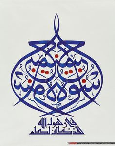 Islamic, Arabic calligraphy art