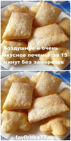 Sweet Cookies, Sugar Cookies, Home Bakery, Sweet Pastries, Icecream Bar, Russian Recipes, Saveur, International Recipes, Cake Decorating