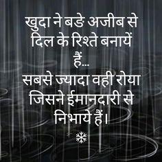 ...khuda ne sirf dil banaya hai, rishte banate hai log, dil ko immandari nibhani hai khuda se, baki sab toh hai sanjog.