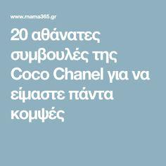 20 αθάνατες συμβουλές της Coco Chanel για να είμαστε πάντα κομψές