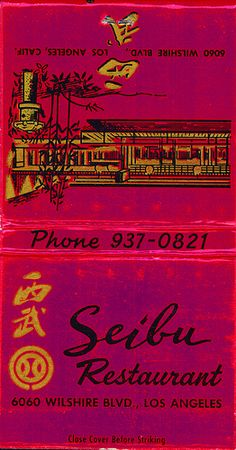 Seibu Japanese Department Store, Wilshire by jericl cat, #frontstriker 30 stem Paper #MatchBook Foil Cover Stock. to order your business' own branded advertising matches. goto: www.GetMatches.com or call 800.605.7331 Today!
