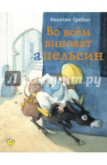 Квентин Гребан - Во всём виноват апельсин обложка книги
