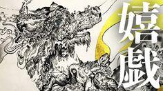 線画メイキング[作品名:嬉戯]Line Drawing|線画アートのメイキング映像
