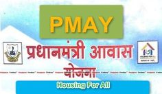 Pradhan Mantri Awas Yojana launched by Narendra Modi Government.Download PM awas yojana application form, how to apply for PMAY and housing scheme for all