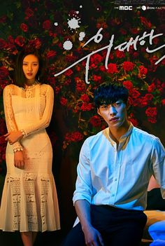 Tempted/The Great Seducer Mbc Drama, Drama Film, Dave Matthews Band, Korean Drama Movies, Korean Actors, Christopher Nolan, Goblin Wallpaper Kdrama, Stanley Kubrick, Alfred Hitchcock