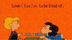 [아이폰배경/갤럭시배경]희귀 스누피짤 모음 대방출! 스누피 프사 8탄 : 네이버 블로그 Charlie Brown Quotes, Lucy Van Pelt, Korean Language, Famous Quotes, Ulzzang, Life Quotes, Childhood, Snoopy, Animation