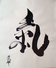 氣: QI  Ink on paper Chinese Style, Chinese Art, Medicine Logo, Oriental, Caligraphy, Calligraphy Art, Tinta China, Chinese Words, Japanese Calligraphy