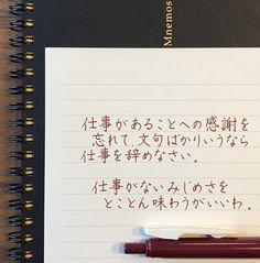 暇が一番の苦痛。 Cool Words, Wise Words, Japanese Quotes, Life Philosophy, Study Hard, Positive Words, Favorite Words, Cheer Up, Beauty Quotes