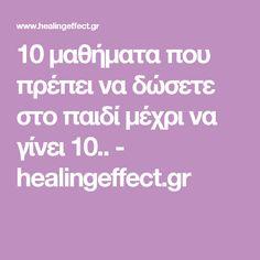 10 μαθήματα που πρέπει να δώσετε στο παιδί μέχρι να γίνει 10.. - healingeffect.gr Pedi, Kids And Parenting, Education, Mom, Children, Life, Decor, Kids, Decorating