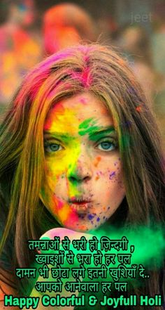 Happy Holi Images, Happy Holi Wishes, Holi Special, Happy B Day, Ea, Background Images, Congratulations, Thoughts, Feelings