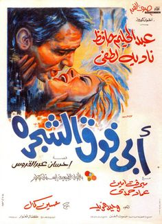 Aby Fowq Al Shajara - retro Egyptian cinema poster - My favorite movie !