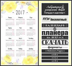 """""""Лаборатория Уникальных вещей"""": Кому календарь на 2017 год?"""