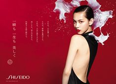 Diversity Through Different Lenses --Shiseido launched -Love the Differences- on April 2018 - the anniversary of the company's founding. Kanegae:We have always released a global corporate ad at New Year. Beauty Ad, Beauty Shoot, Beauty Women, Fashion Beauty, Hair Beauty, Japan Graphic Design, Japan Design, Cosmetic Design, Fashion Advertising