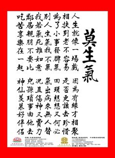 Chinese Quotes, Chinese Words, Calligraphy Ink, Chinese Calligraphy, Mickey Drawing, Great Quotes, Inspirational Quotes, Chinese Wall, Attitude Of Gratitude