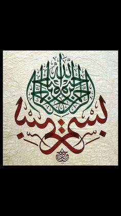 Donwload Photo By Cevat Huran. Arabic Calligraphy Art, Arabic Art, Caligraphy, Circle Logo Design, Coran, Universe Art, Islamic Pictures, Sufi, Types Of Art