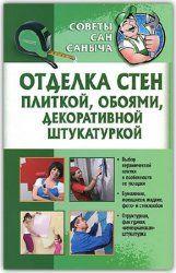 Отделка стен плиткой, обоями, декоративной штукатуркой http://eurostroylab.ru/book/302-otdelka-sten-plitkoy-oboyami-dekorativnoy-shtukaturkoy.html