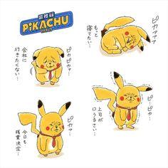 Rio Movie, Charizard, Purple Roses, Manga, Pokemon Go, Detective, Peanuts Comics, Memes, Drawings
