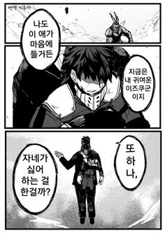 Boku No Academia, My Hero Academia Memes, Hero Academia Characters, Buko No Hero Academia, My Hero Academia Manga, Evil Anime, Sad Anime, Villain Deku, The Villain