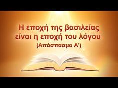 Ο Παντοδύναμος Θεός λέει: «Στην Εποχή της Βασιλείας, ο Θεός χρησιμοποιεί τον λόγο για να αναγγείλει μια νέα εποχή, να αλλάξει τα μέσα του έργου Του και να επιτελέσει το έργο όλης της εποχής. Αυτή είναι η θεμελιώδης αρχή, σύμφωνα με την οποία ο Θεός εργάζεται στην Εποχή του Λόγου. Ενσαρκώθηκε για να μιλήσει από διαφορετικές οπτικές γωνίες, επιτρέποντας στον άνθρωπο να δει αληθινά τον Θεό, ο οποίος είναι ο Λόγος που εμφανίζεται στη σάρκα...». #σωτηρία#Αγία_Γραφή#λόγια_του_Θεού… Youtube, Youtubers