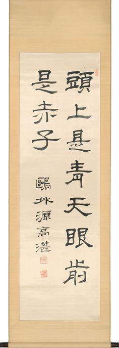 Calligraphy by Ougai MORI (1862~1922), Japanese author 森鴎外書幅 「頭上是晴天 眼前是赤子 鴎外源高湛 印印」