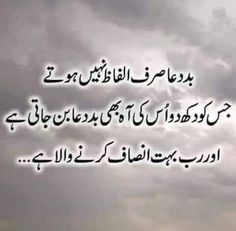 Kissi ko dukh na do Urdu Quotes Islamic, Poetry Quotes In Urdu, Sufi Quotes, Love Poetry Urdu, Heartache Quotes, Quotations, Sufi Poetry, Islamic Messages, Inspirational Quotes About Success