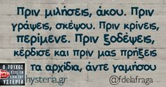 Think I know what it means Funny Greek Quotes, Funny Quotes, Clever Quotes, Funny Thoughts, People Talk, Just For Laughs, Life Is Good, Jokes, Lol