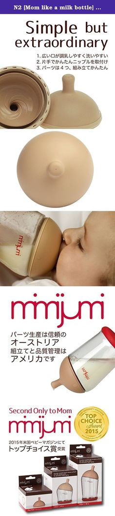 N2 [Mom like a milk bottle] mimijumi Mimijumi nipple 2 (usually) 6-18 or changeover nipple round hole preparative month. mimijumi of nipple color and feel as close as possible to the mom of boobs. In the suck hole round hole, the baby will control the amount of drink in their own power, such as when to drink the milk. Without the baby to confusion, the transition from breast milk to baby bottles is smooth. In order to prevent abdominal pain (colic) due to excessive drinking of the baby in...