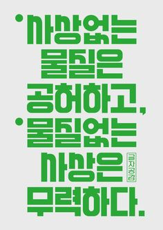Philosophy without matter is empty, matter without philosophy is powerless Typo Design, Graphic Design Posters, Graphic Design Typography, Sign Design, Typo Poster, Typographic Poster, Typography Layout, Typography Letters, Korean Design