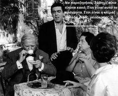 Αλίμονο στους Νέους -1961- Mr Big, Comedy, Greek, Cinema, Memories, Film, Couple Photos, My Love, Celebrities
