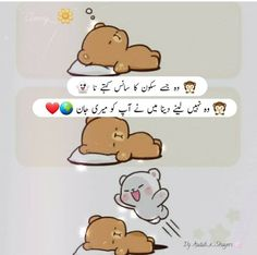 Love Quotes Poetry, Love Picture Quotes, Love Smile Quotes, Good Thoughts Quotes, Me Quotes, Urdu Quotes With Images, Cute Romantic Quotes, Cute Panda Wallpaper, Panda Wallpapers