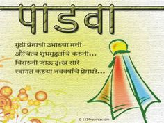 The 8 best gudi padwa greetings images on pinterest greetings for gudi padwa marathi greetings m4hsunfo